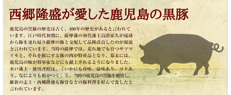 西郷隆盛も絶賛した鹿児島黒豚。鹿児島市ふるさと納税人気ランキング1位の黒豚は江戸時代初期1609年に、薩摩藩の初代藩主島津家久によって、琉球王国(沖縄)から移入されました。黒豚の名が全国に知られだしたのは幕末から明治にかけて。幕末の水戸藩主徳川斉昭公を「いかにも珍味、滋味(あじわい)ありコクあり、なによりも精がつく」と感嘆させた鹿児島黒豚。維新の西郷隆盛もこよなく愛したと言われています。このように歴史に育まれた鹿児島黒豚は、いまでも日本を代表する豚肉となっています。