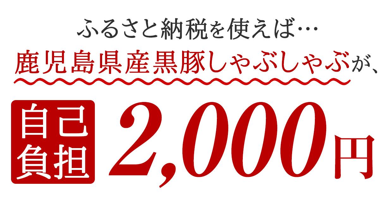 鹿児島市ふるさと納税を使えば、鹿児島市ふるさと納税人気ランキング1位の鹿児島県産黒豚しゃぶしゃぶが、自己負担2,000円